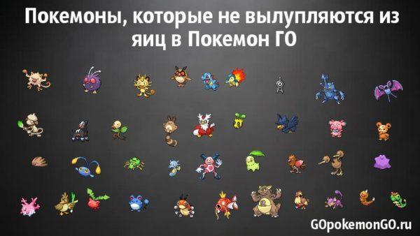 Покемоны, которые не вылупляются из яиц в Покемон ГО
