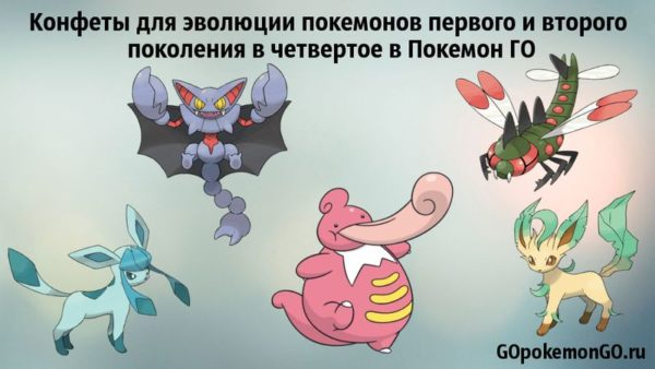 Конфеты для эволюции покемонов первого и второго поколения в четвертое в Покемон ГО