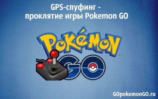 GPS-спуфинг - проклятие игры Pokemon GO