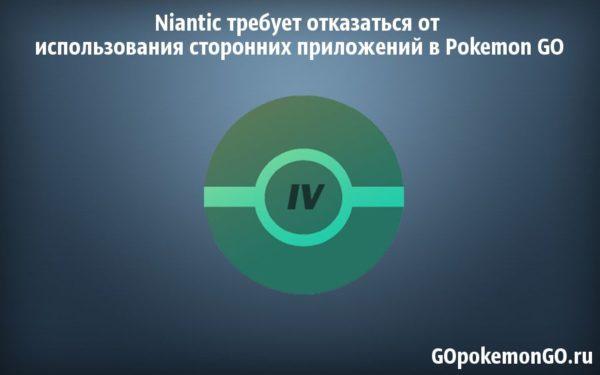 Niantic требует отказаться от использования сторонних приложений в Pokemon GO