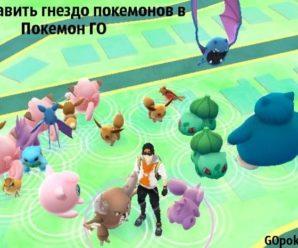 Как добавить гнездо покемонов в Покемон ГО