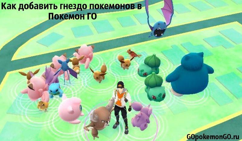 Карты покемон го как играть виртуальные игровыен автоматы