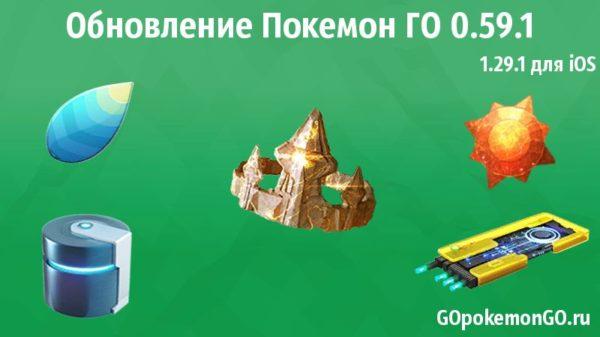 Обновление Покемон ГО 0.59.1