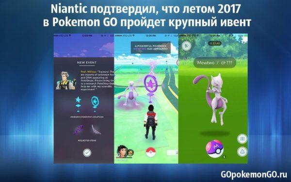 Niantic подтвердил, что летом 2017 в Pokemon GO пройдет крупный ивент