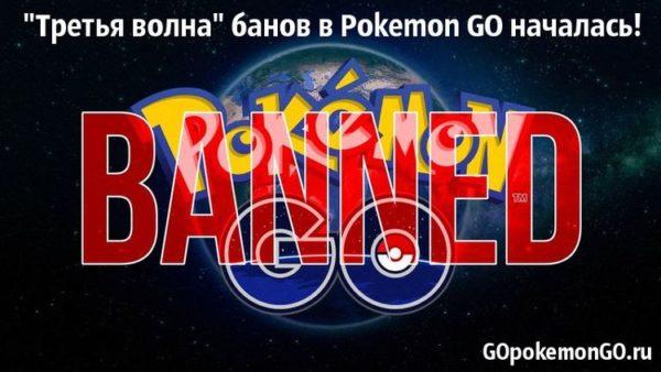 """""""Третья волна"""" банов в Pokemon GO началась!"""