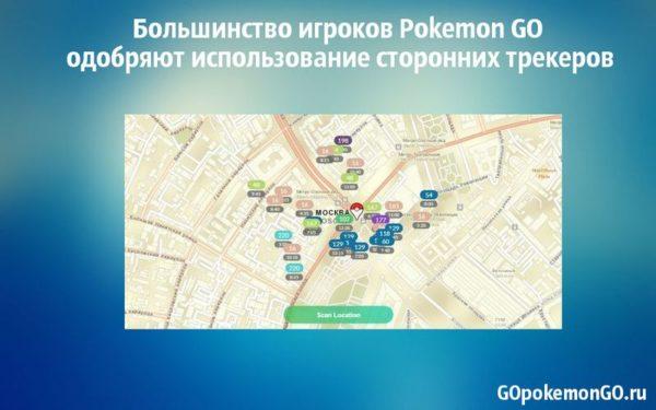 Большинство игроков Pokemon GO одобряют использование сторонних трекеров