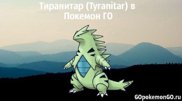 Тиранитар (Tyranitar) в Покемон ГО