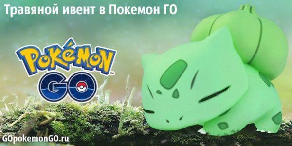Травяной ивент в Покемон ГО