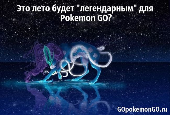 """Это лето будет """"легендарным"""" для Pokemon GO?"""