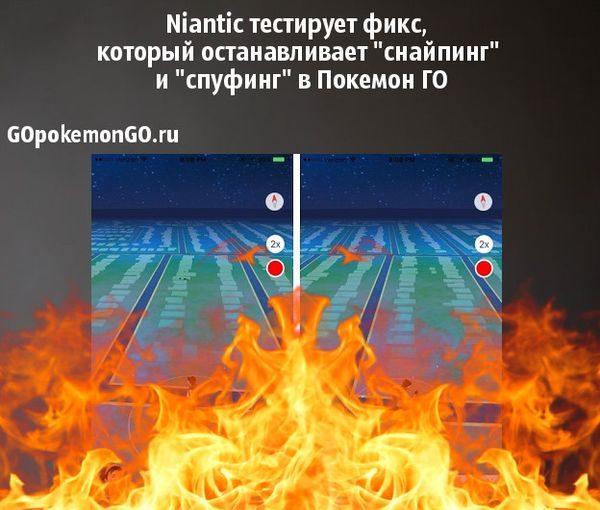 """Niantic тестирует фикс, который останавливает """"снайпинг"""" и """"спуфинг"""" в Покемон ГО"""