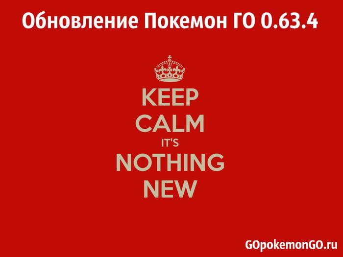 Обновление Покемон ГО 0.63.4