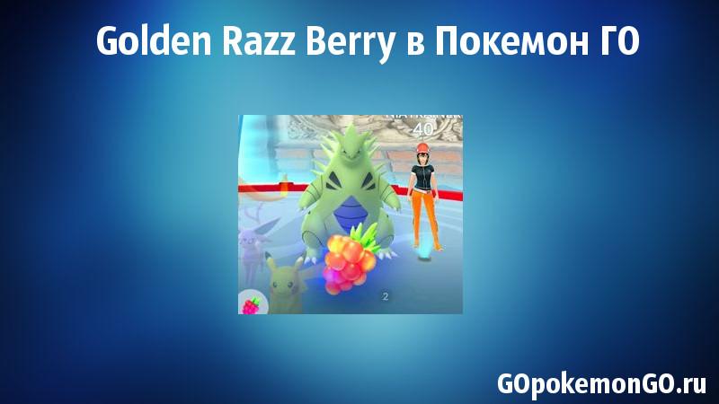Golden Razz Berry в Покемон ГО