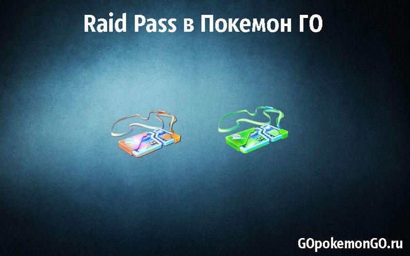Raid Pass в Покемон ГО
