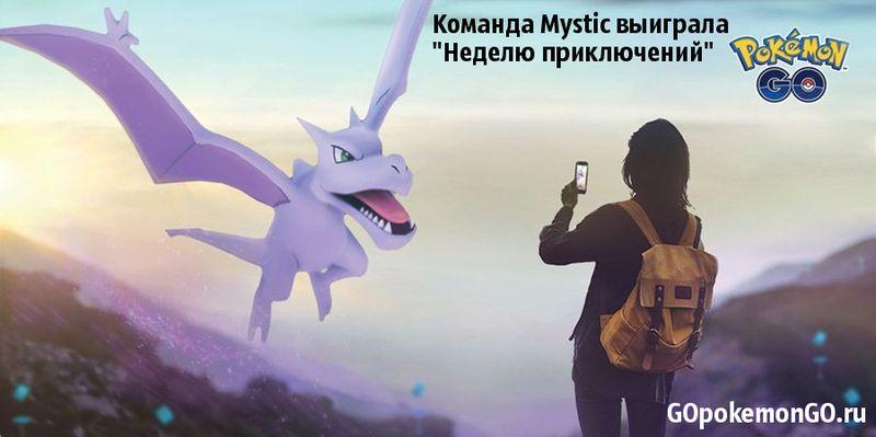 "Команда Mystic выиграла ""Неделю приключений"""