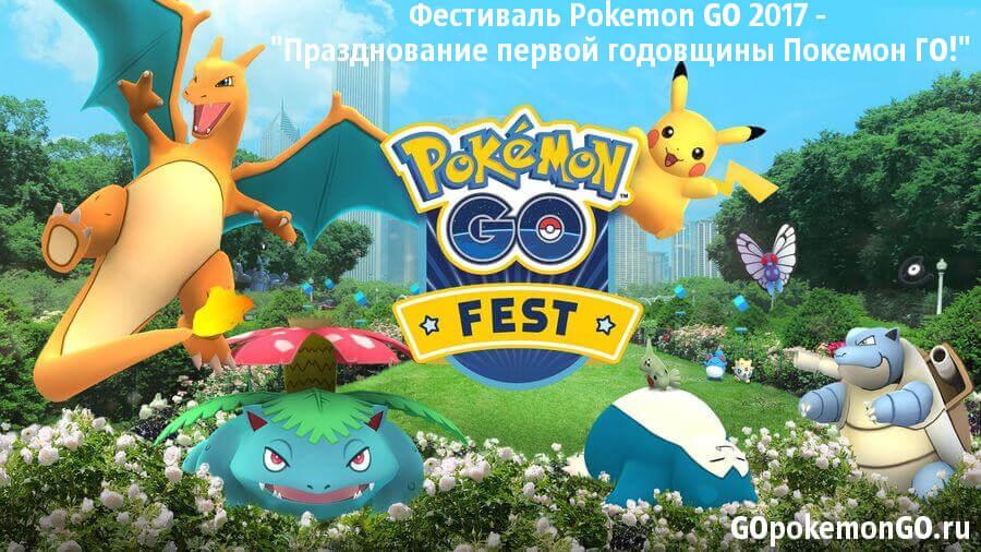 """Фестиваль Pokemon GO 2017 - """"Празднование первой годовщины Покемон ГО!"""""""