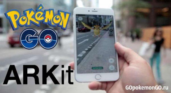 Pokémon GO с ARKit: реалистично, круто, красиво!