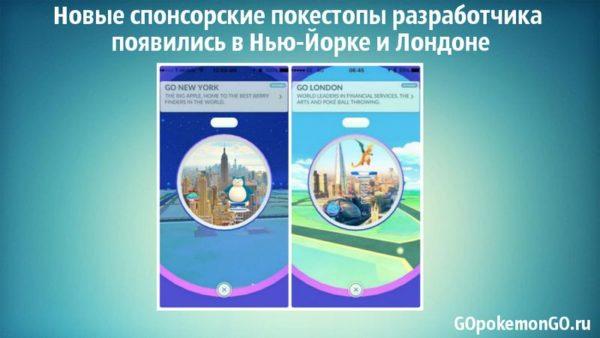 Новые спонсорские покестопы разработчика появились в Нью-Йорке и Лондоне