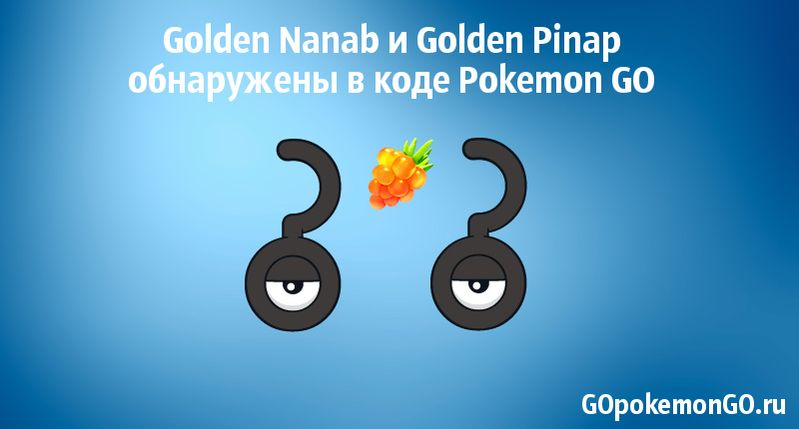Golden Nanab и Golden Pinap обнаружены в коде Pokemon GO