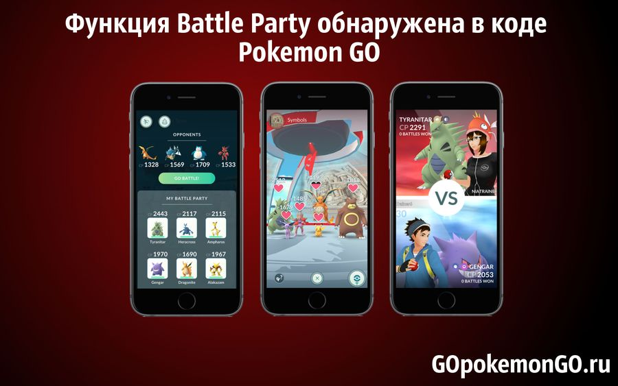 Функция Battle Party обнаружена в коде Pokemon GO