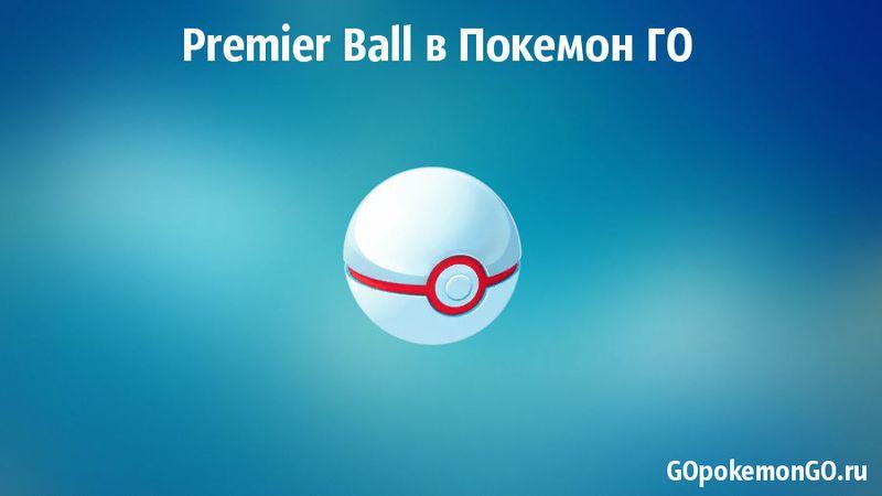 Premier Ball в Покемон ГО