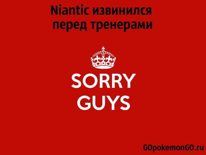 Niantic извинился перед тренерами