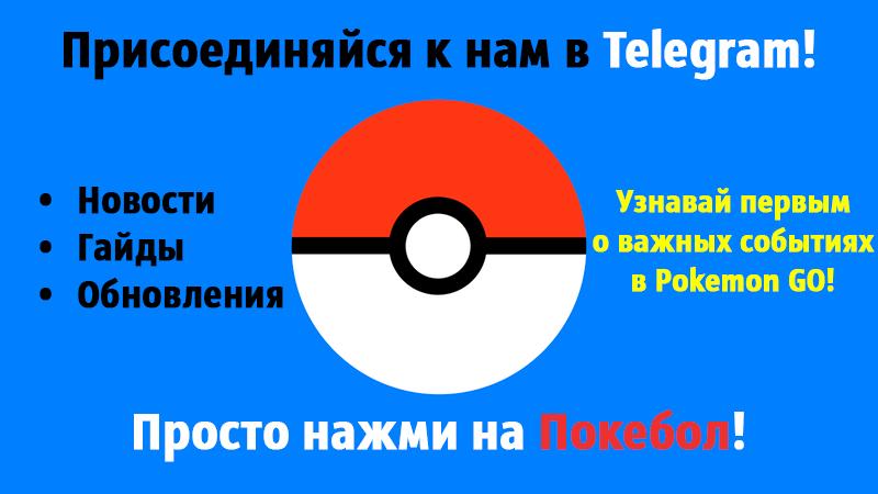 Список чатов Pokemon GO (общение, координация, рейды)