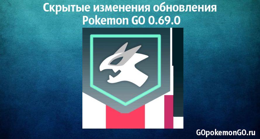 Скрытые изменения обновления Покемон ГО 0.69.0