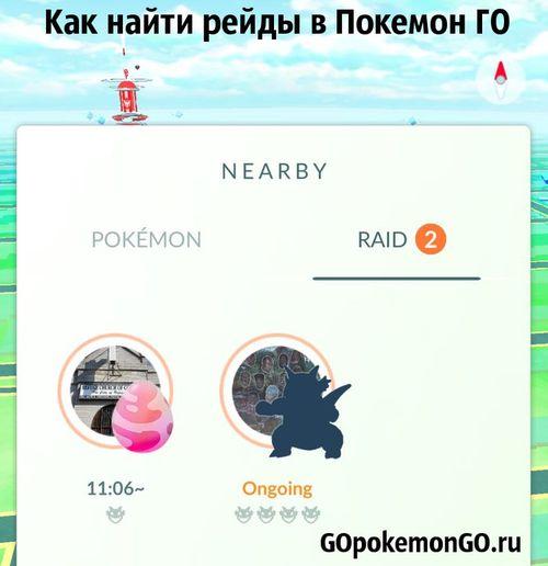 Как найти рейды в Покемон ГО