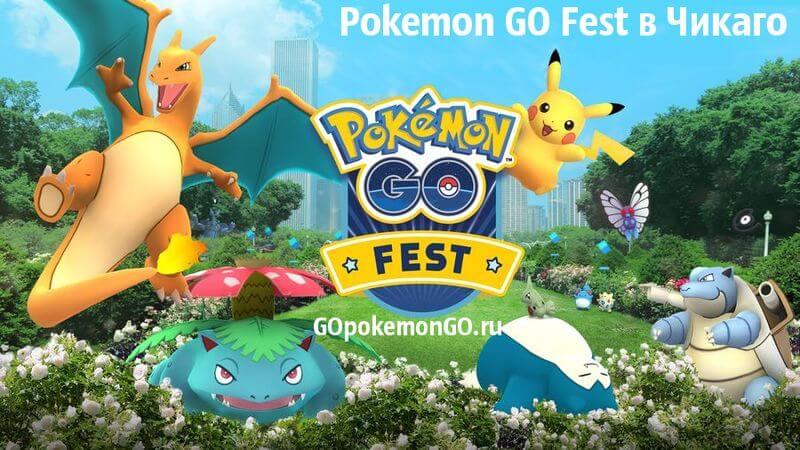 Pokemon GO Fest в Чикаго