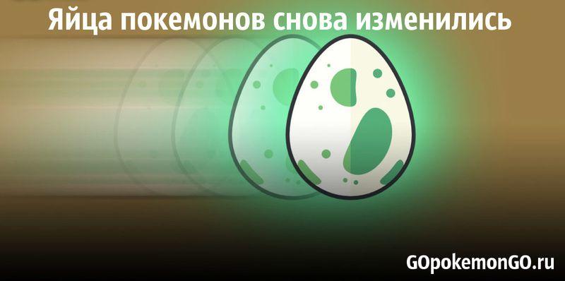 Яйца покемонов снова изменились