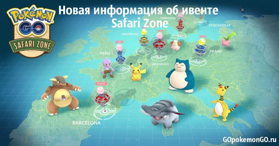Новая информация об ивенте Safari Zone