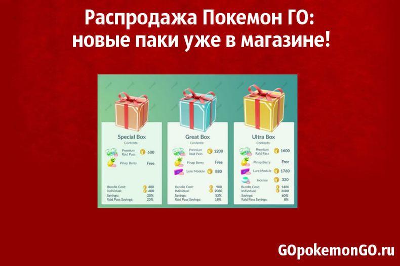 Распродажа Покемон ГО: новые паки уже в магазине!