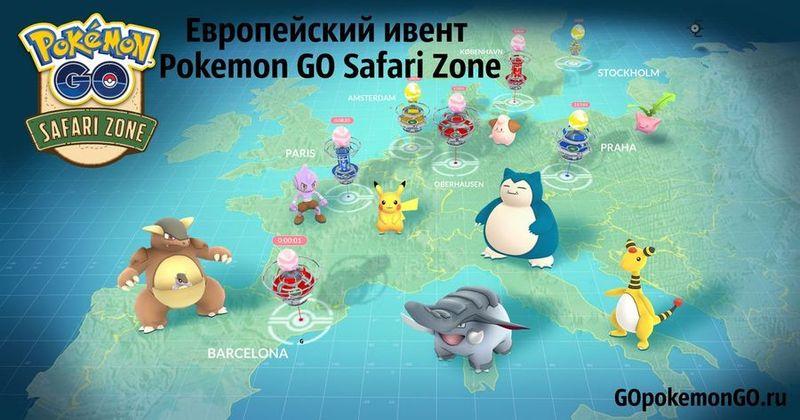 Европейский ивент Pokemon GO Safari Zone
