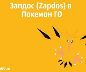 Запдос (Zapdos) в Покемон ГО