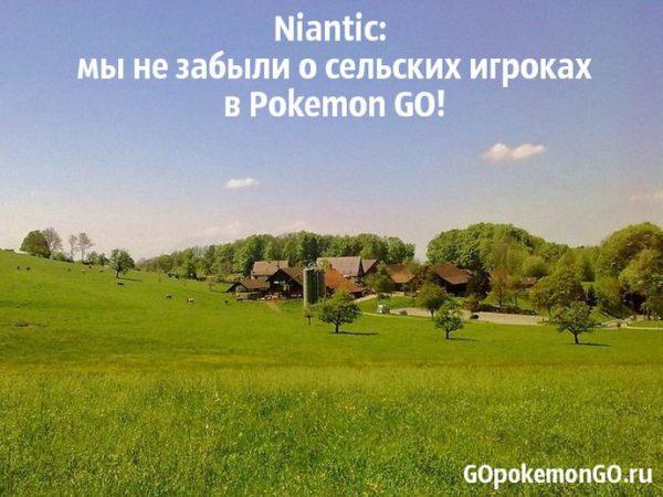 Niantic: мы не забыли о сельских игроках в Pokemon GO!