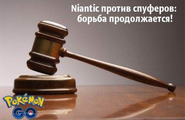 Niantic против спуферов: борьба продолжается!
