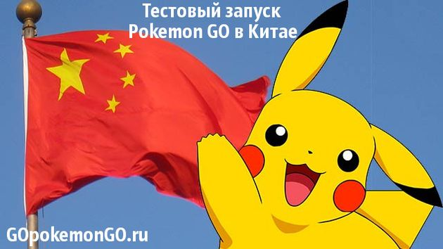 Тестовый запуск Pokemon GO в Китае