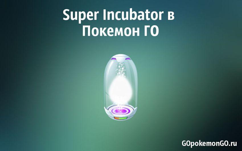 Super Incubator в Покемон ГО