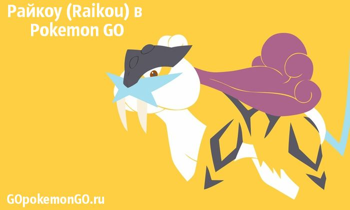 Райкоу (Raikou) в Pokemon GO