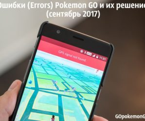Ошибки (Errors) Pokemon GO и их решение (сентябрь 2017)