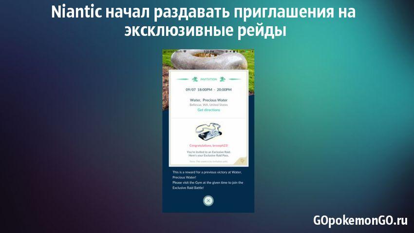 Niantic начал раздавать приглашения на эксклюзивные рейды