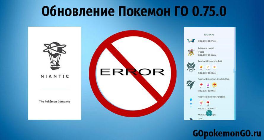 Обновление Покемон ГО 0.75.0