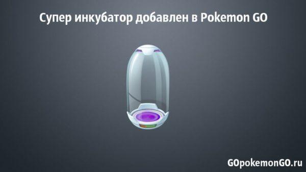 Супер инкубатор добавлен в Pokemon GO