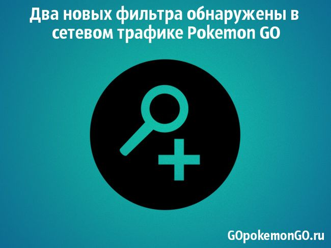 Два новых фильтра обнаружены в сетевом трафике Pokemon GO