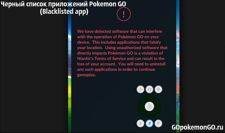 pokemon-go-warning-screen