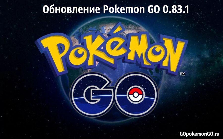 Обновление Покемон ГО 0.83.1