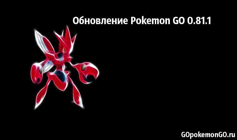 Обновление Pokemon GO 0.81.1