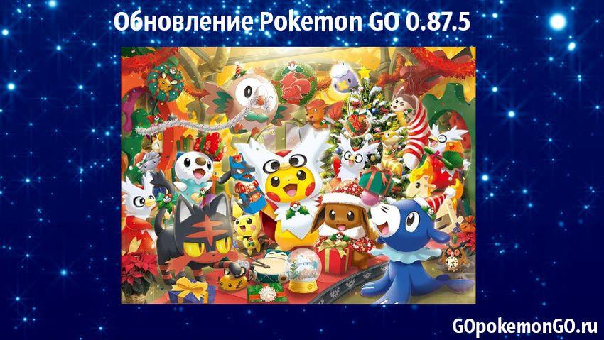Обновление Pokemon GO 0.87.5