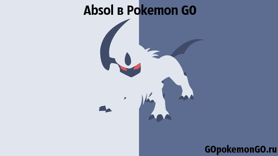 Absol в Pokemon GO