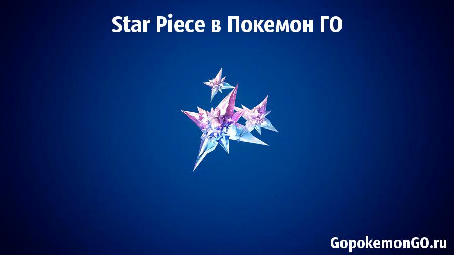 Star Piece в Покемон ГО
